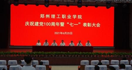 """我校隆重举行庆祝建党100周年暨""""七一""""表彰大会"""
