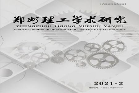 《郑州理工学术研究》2021年第2期目次