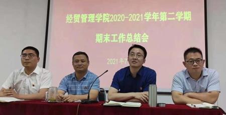 经贸管理学院召开2020-2021学年第二学期期末总结大会